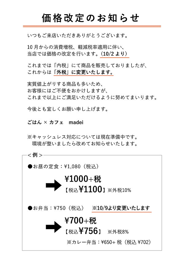 価格改定のお知らせ_20191009.jpg