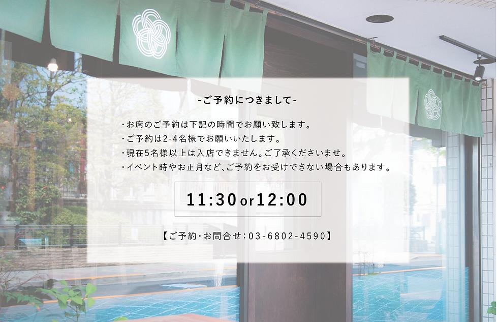 ご予約について_202006-02.png
