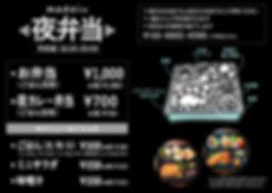 弁当ポスター2020re4-02.jpg