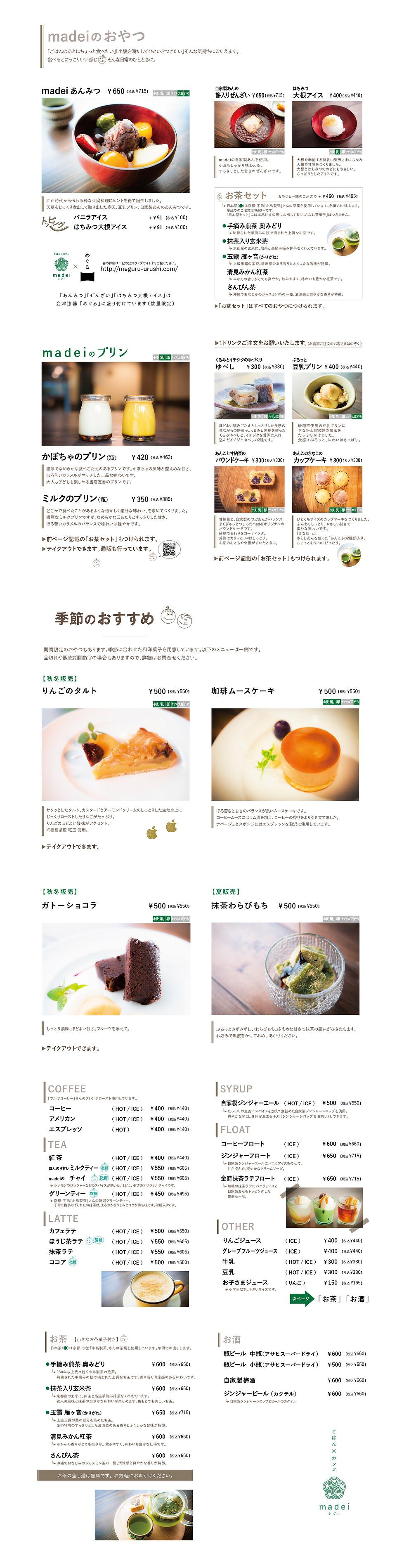 _menu_202104_改定-20.jpg