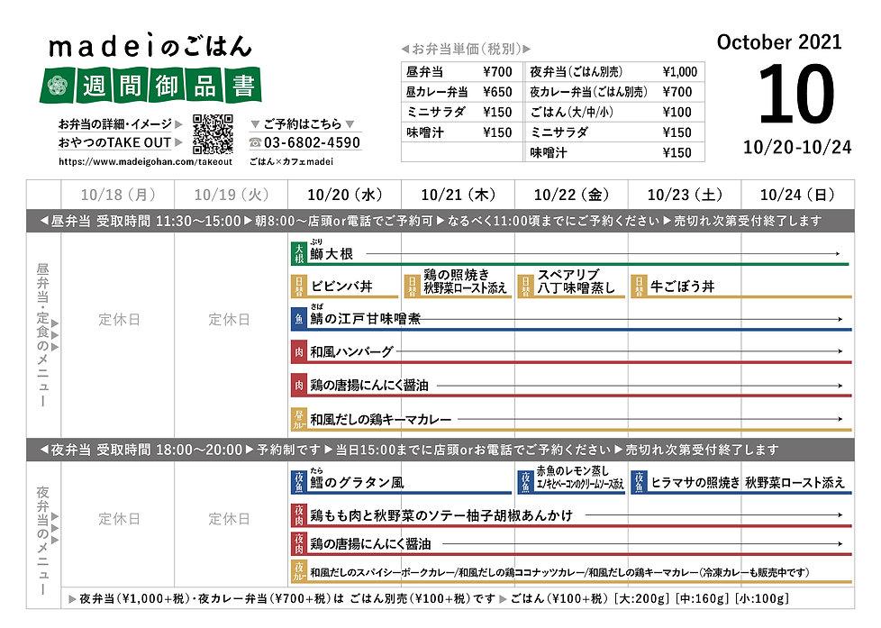 menu_211020-211024-01.jpg