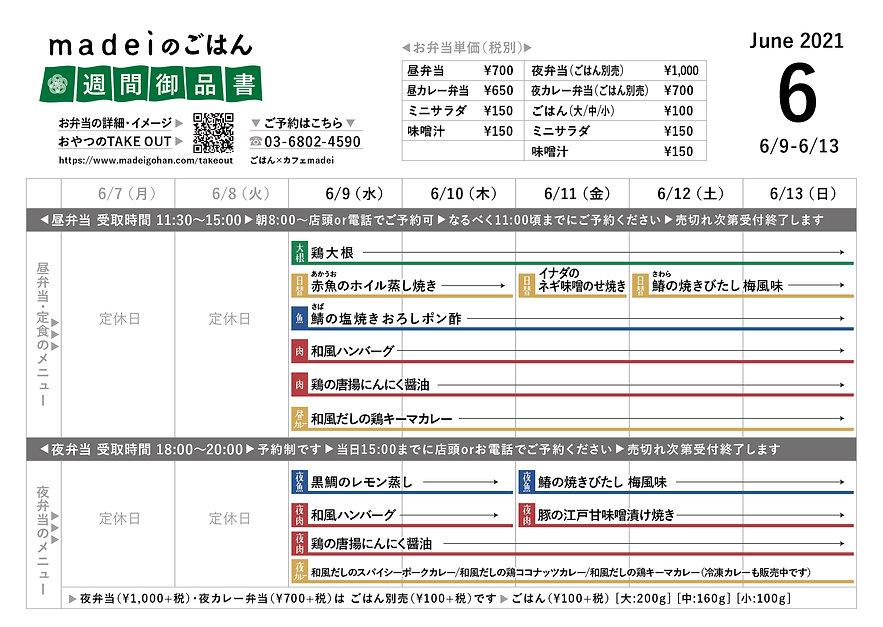 menu_210609-210613.jpg