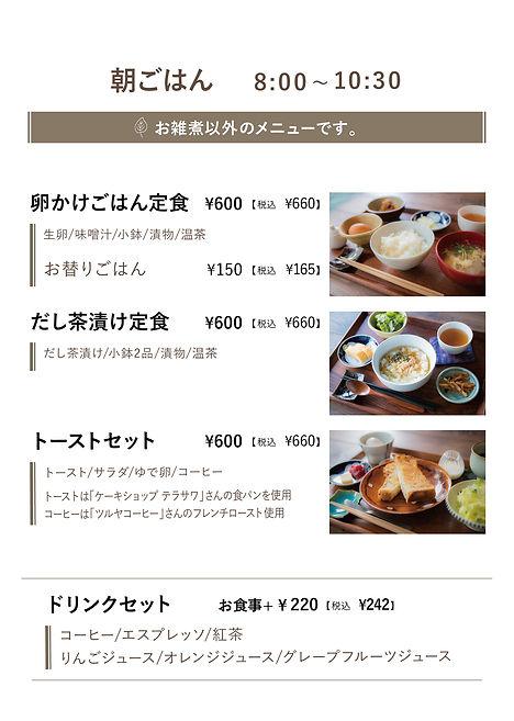 朝ごはんバインダー用-01.jpg
