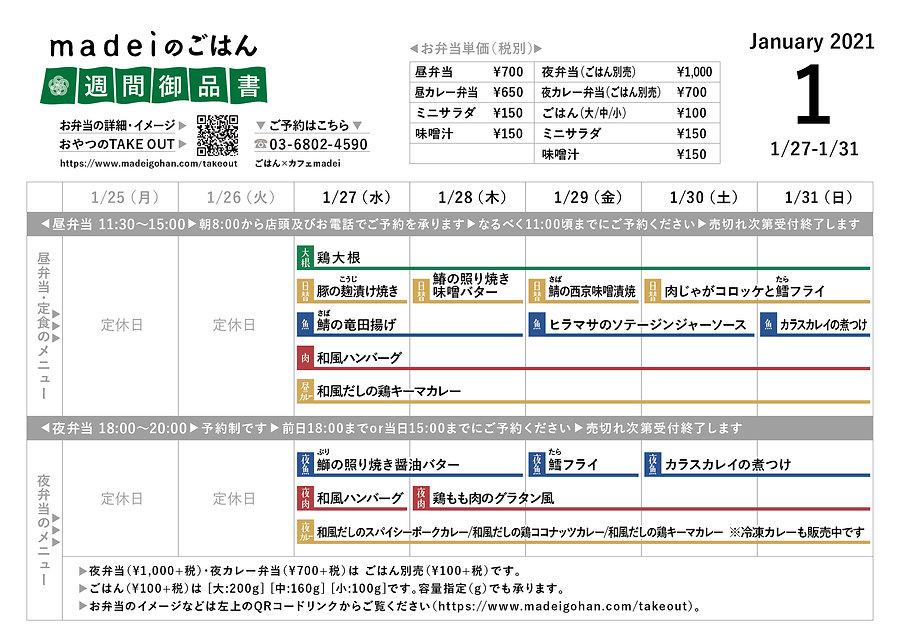 menu_210127-210131.jpg