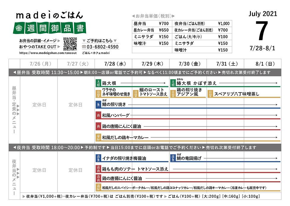 menu_210728-210801.jpg
