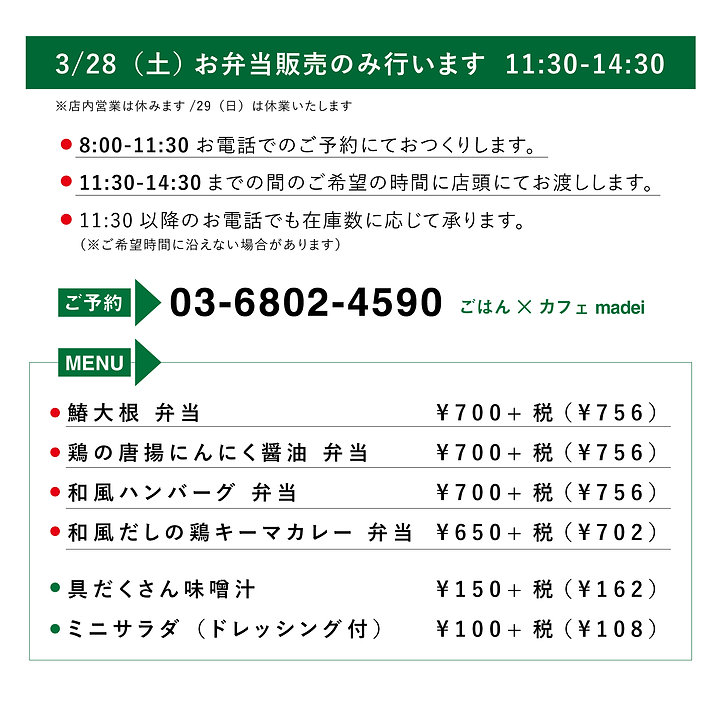 200328_take_menu-01.jpg