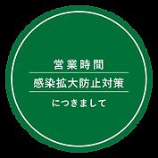 感染拡大防止対策ロゴ.png