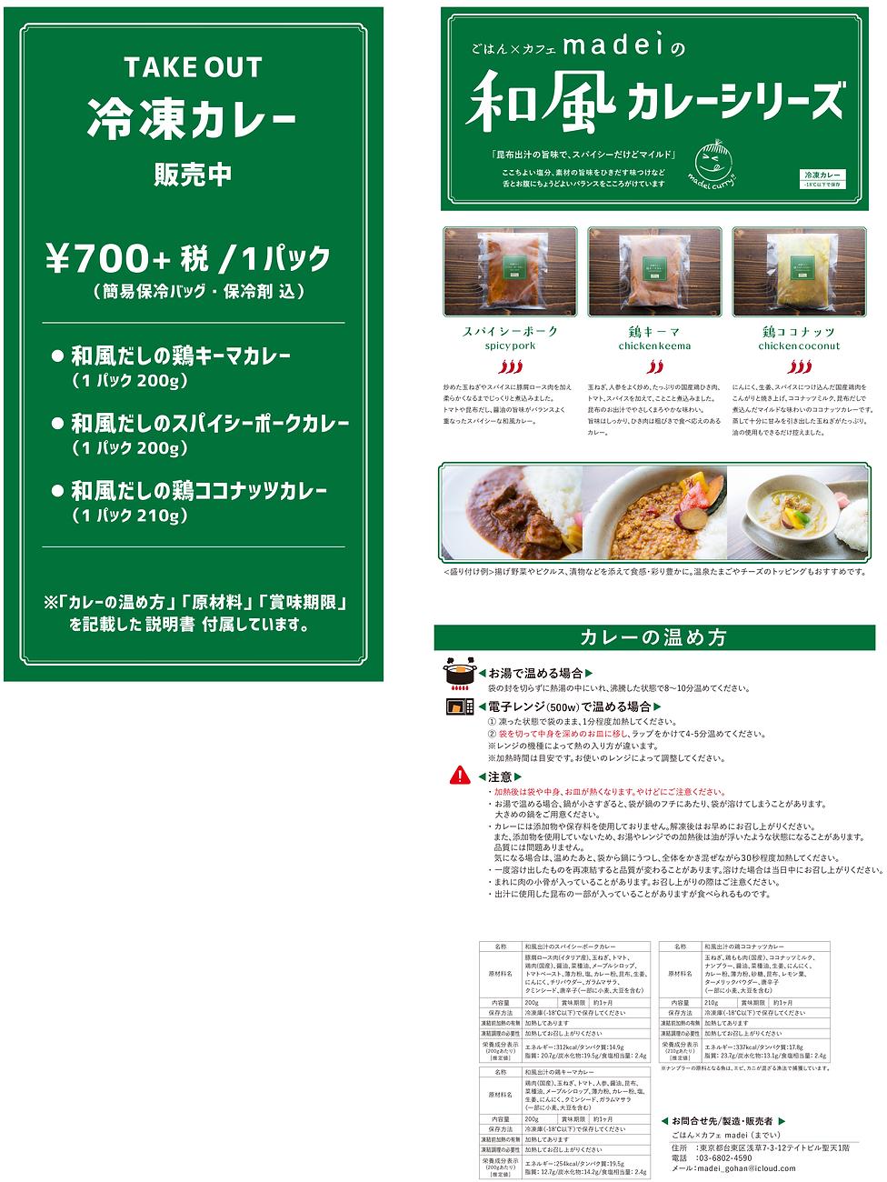 冷凍カレー詳細.png
