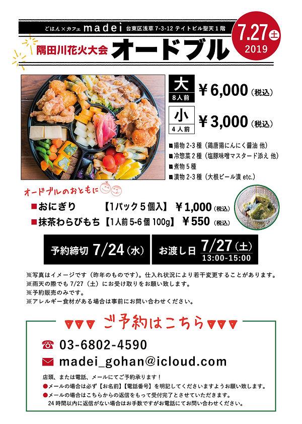 hanabi19_poster.jpg