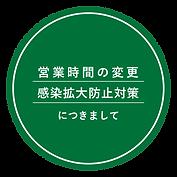 営業時間変更ロゴ.png