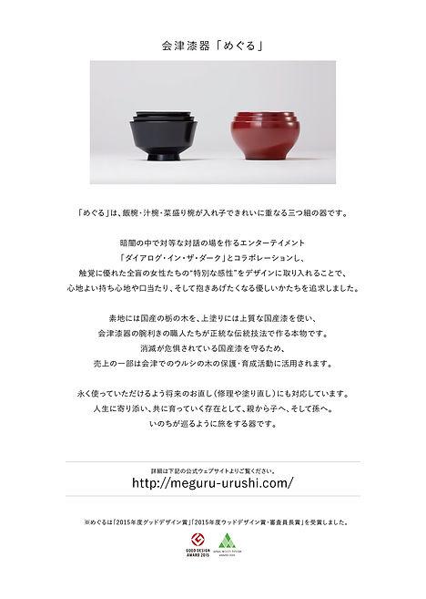 小冊子印刷_正月メニュー_2020-12.jpg