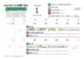 menu_200115-200125.jpg