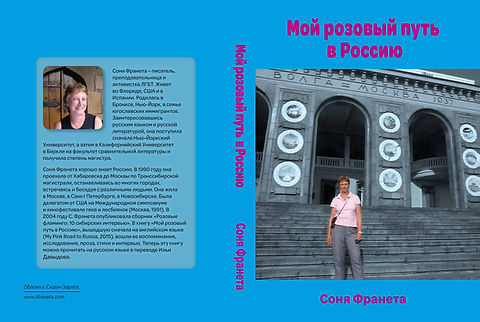 Russian cover.jpg