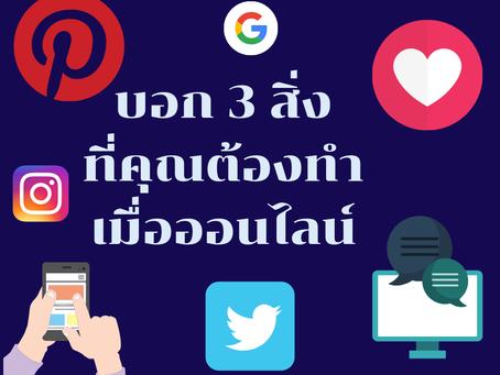 3 สิ่งที่เพื่อน ๆ ชอบทำสุด ๆ เมื่อท่องออนไลน์?