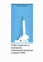 oblozhka_ytong_0.jpg