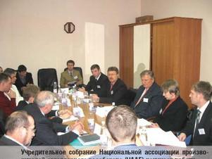 Производители АГБ объединились в национальную ассоциацию.