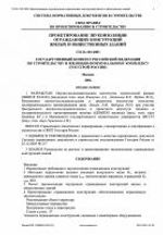 oblozhka_sp_23-103-2003.jpg