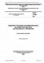 oblozhka_gost_13160-2007.jpg