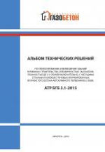 oblozka-atr-bgb-3.1-2015-2.jpg