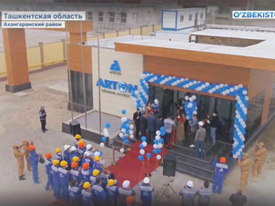 Первый завод автоклавного газобетона в Узбекистане.