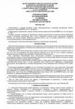 oblozhka_rekomendacii_po_primeneniyu_blo