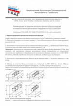 oblozka_recomendacii_po_vxodnomu_kontrol