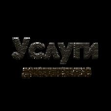 а Услуги Дополнительные.png