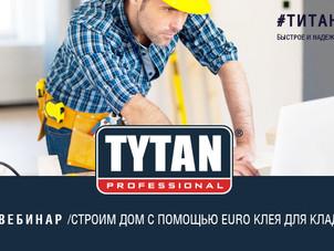 """""""TYTAN в деле! Профессиональное и надежное строительство - Строим дом с помощью Euro Клея для кладки"""