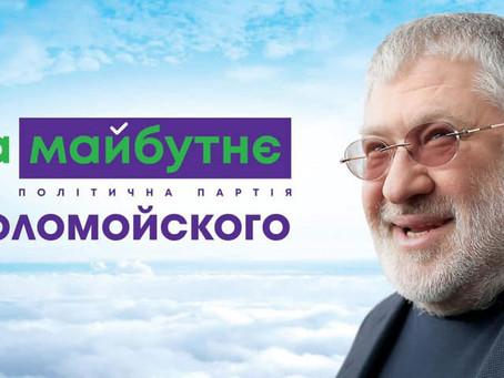 Навіщо вінничанам підставлятися «За Майбутнє» олігарха Коломойського?
