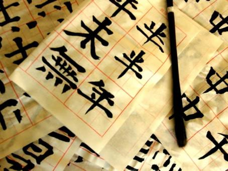 Написание иероглифов