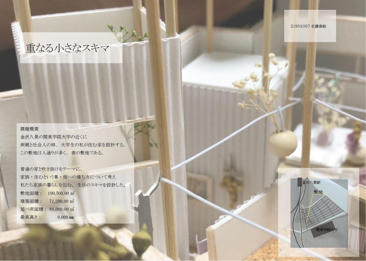 佐藤香絵_01.jpg