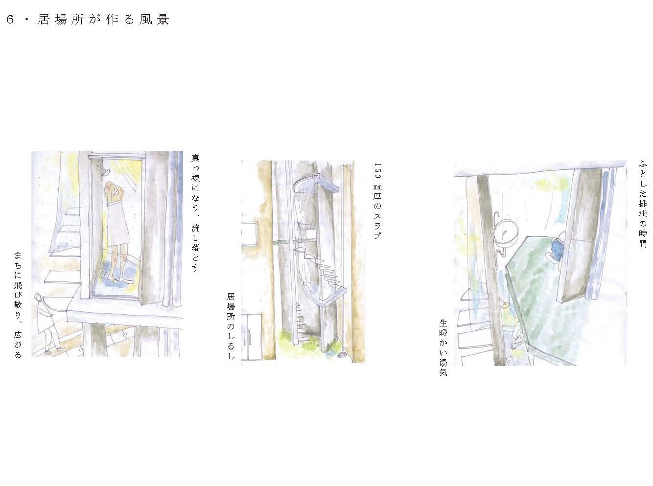 建築展WEB_ページ_13.jpg