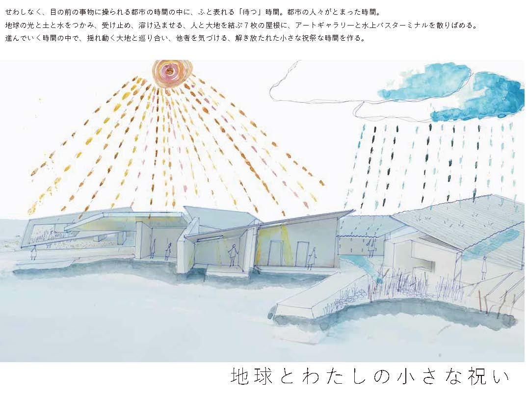 建築展WEB水辺_ページ_03.jpg