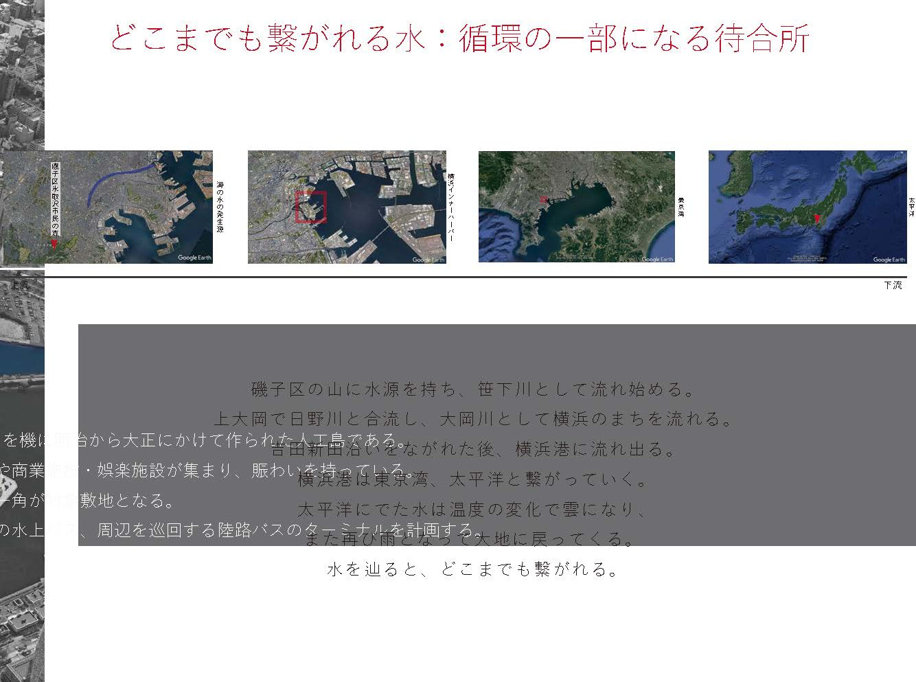 建築展WEB水辺_ページ_05.jpg