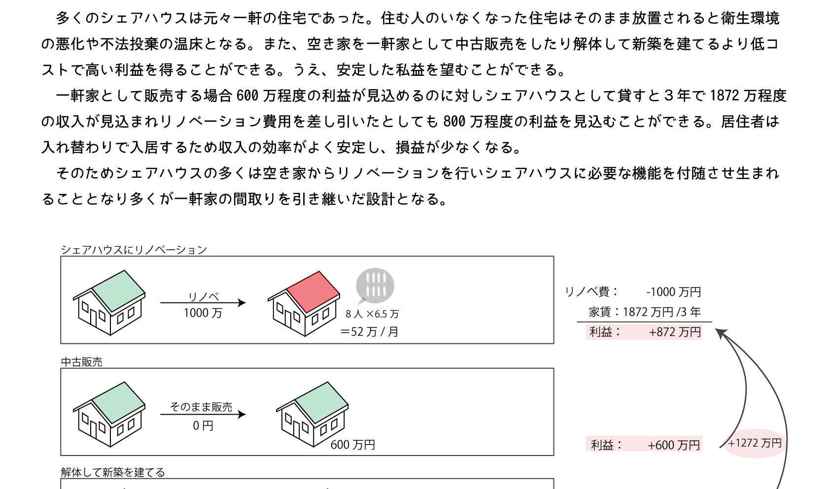 高巣文里_18.jpg