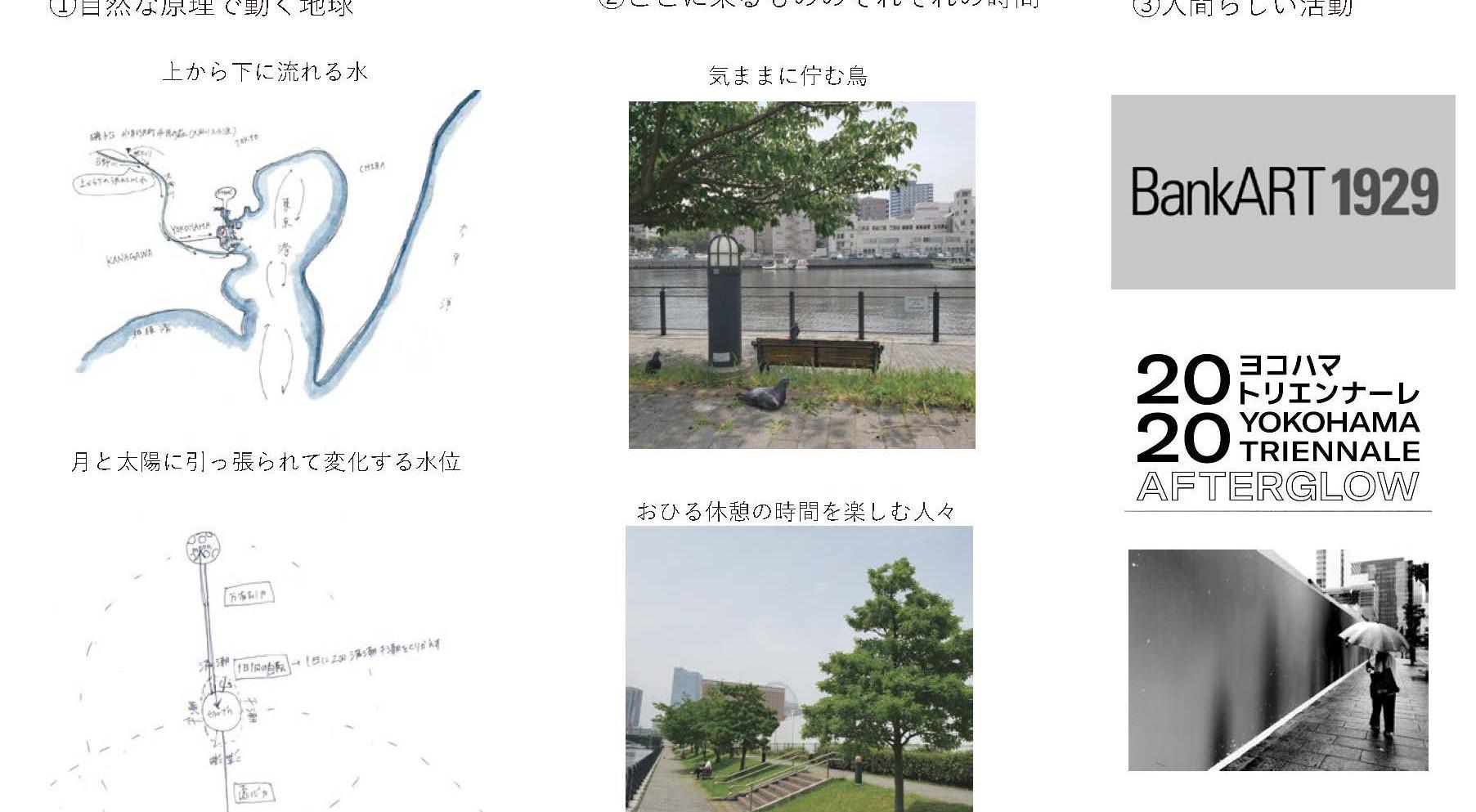 建築展WEB水辺_ページ_06.jpg