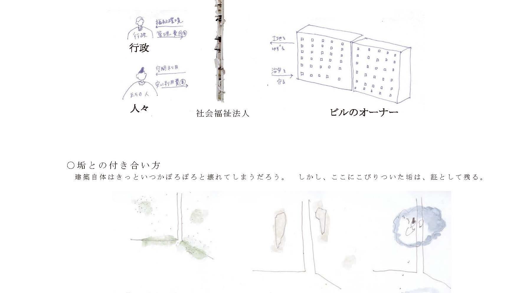 建築展WEB_ページ_06.jpg