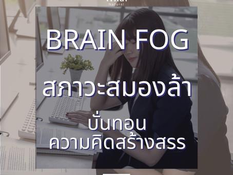 สภาวะสมองล้า (BRAIN FOG) บั่นทอนความคิดสร้างสรร