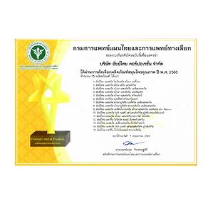 Award%20Certificate%202563%20Logo%20500x