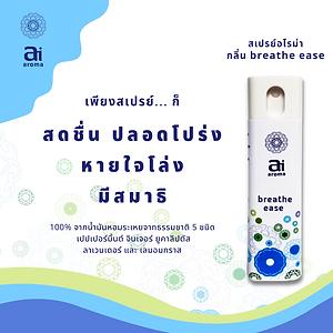 Ai Aroma breathe EASE 3.png