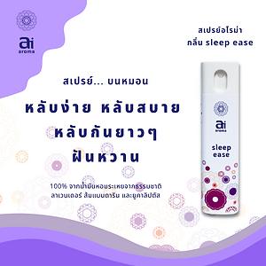 Ai Aroma sleep EASE 3.png