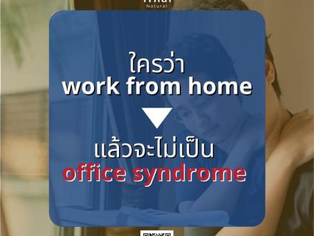 """ใครว่า """" Work from Home """" แล้วจะไม่เป็น """" Office Syndrome """""""