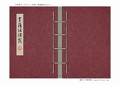 古文書ブックカバー(文庫_薄_葡萄茶えびちゃ)