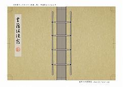 古文書ブックカバー(文庫_厚)木蘭色もくらんじき