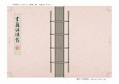 古文書ブックカバー(文庫_厚)灰桜はいざくら