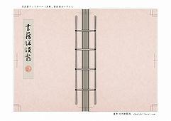 s-古文書ブックカバー(文庫_薄)灰桜はいざくら