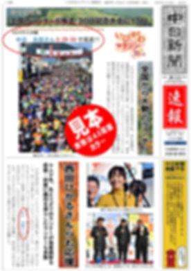 いびがわマラソンチラシ表2018.jpg