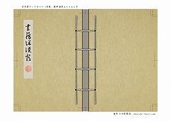 古文書ブックカバー(文庫_薄)木蘭色もくらんじき