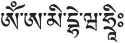 Om_Ami_Deva_Hirh.jpg