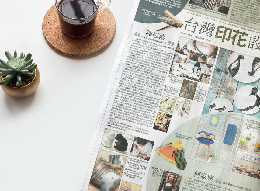 LIBERTY TIMES NEWS |  自由時報   臺灣印花設計節-精選話題設計師專題報導  - 報紙 - - 電子報 -